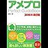 アメブロ Perfect GuideBook 2015年改訂版