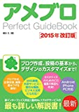 アメブロ Perfect GuideBook 2015年改訂版