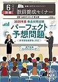 教員養成セミナー 2019年6月号別冊 【2020年度 教員採用試験パーフェクト予想問題】