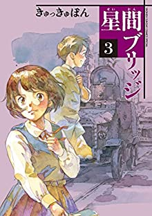 [関崎俊三] 星間ブリッジ 第01-03巻