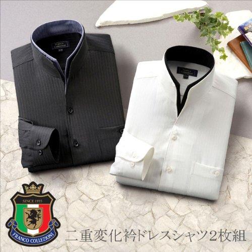 Franco Collezioni フランココレツィオーニ  二重変化衿ドレスシャツ2枚組 50238 (サイズ:L)