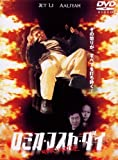 ロミオ・マスト・ダイ 特別版[DVD]