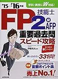 FP技能士2級・AFP重要過去問スピード攻略〈'15→'16年版〉