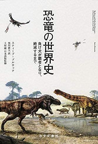 恐竜の世界史――負け犬が覇者となり、絶滅するまで
