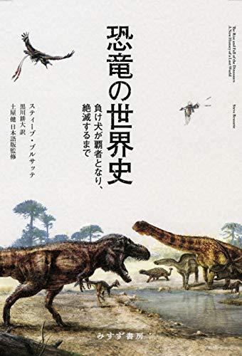 『恐竜の世界史──負け犬が覇者となり、絶滅するまで』 失われた世界の新たな歴史