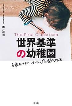 [橋井 健司]の世界基準の幼稚園~6歳までにリーダーシップは磨かれる~