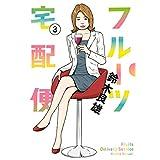 フルーツ宅配便(3) (ビッグコミックス)