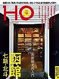 HO vol.127(函館観光再入門)[雑誌] 画像