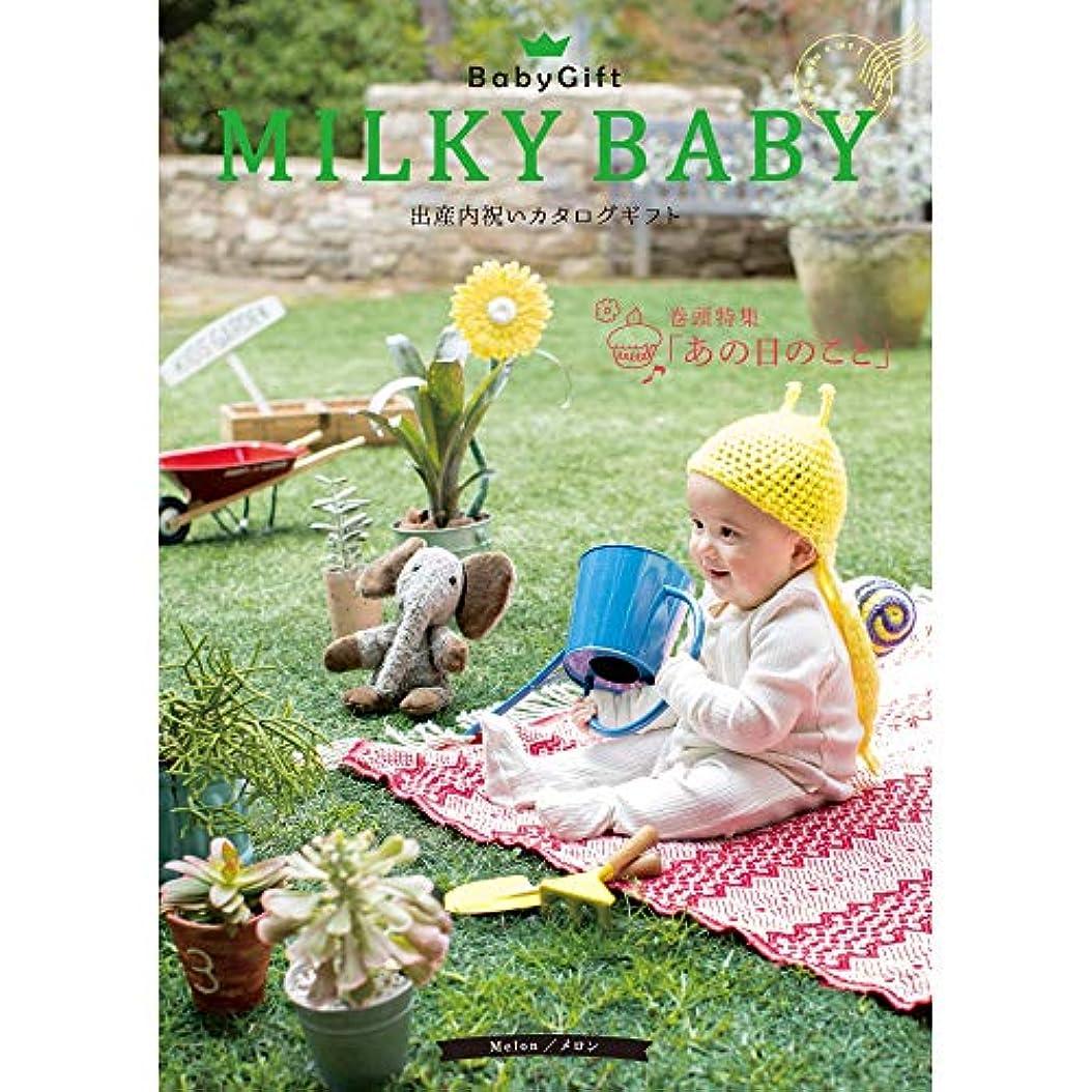 ミシン目ピアニスト数字シャディ カタログギフト MILKY BABY (ミルキーベビー) 5,000円コース メロン 出産内祝い