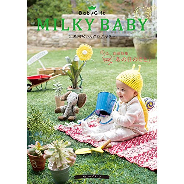 トライアスリート冬燃やすシャディ カタログギフト MILKY BABY (ミルキーベビー) 5,000円コース メロン 出産内祝い