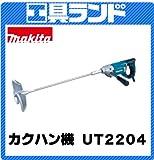 マキタ カクハン機(撹拌機)UT2204 羽根径:220mm 550min