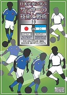 ~日本代表に学ぶ~ サッカーの技術と戦術 セット1 第10巻 日本 対 ホンジュラス 2002年5月2日 神戸ウイングスタジアム