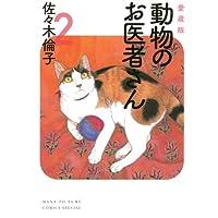 愛蔵版 動物のお医者さん 2 (花とゆめCOMICSスペシャル)
