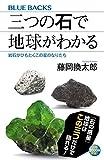 三つの石で地球がわかる 岩石がひもとくこの星のなりたち (ブルーバックス) 画像