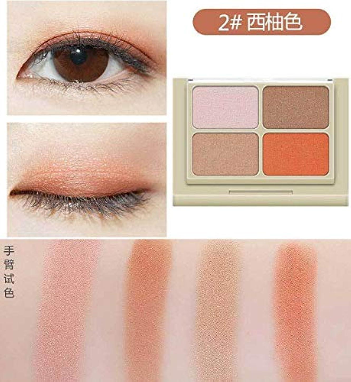 スマイルリブ強化FidgetGear 4色W 575シャドウ化粧品メイクアップパレットアイシャドウマットシマーミラー グレープフルーツの色