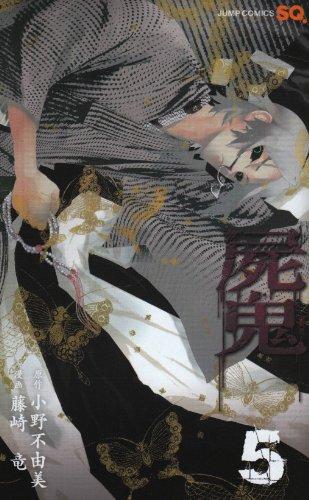 屍鬼 5 (ジャンプコミックス)の詳細を見る