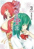 クノイチノイチ!ノ弐 3 (ヤングジャンプコミックス)