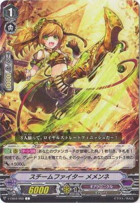 カードファイト!! ヴァンガード/V-EB04/050 スチームファイター メメンネ C