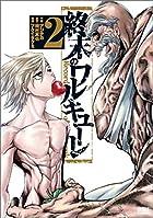 終末のワルキューレ 第02巻