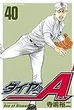 ダイヤのA(40) (講談社コミックス)
