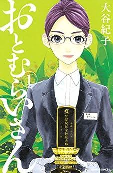 [大谷紀子]のおとむらいさん(1) (BE・LOVEコミックス)