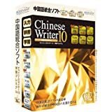 ChineseWriter10 学習プレミアム
