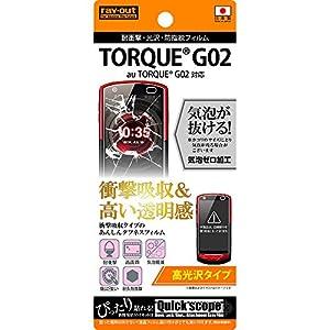 レイ・アウト TORQUE G02 ケース 耐...の関連商品2