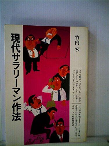 現代サラリーマン作法 (1983年) (ちくまセミナー〈2〉)
