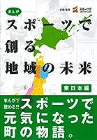 まんが スポーツで創る地域の未来 東日本編