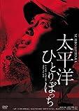 太平洋ひとりぼっち HDリマスター版[DVD]