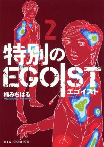 特別のEGOIST 2 (ビッグコミックス)