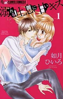 [如月ひいろ]の溺れる吐息に甘いキス(1) (フラワーコミックスα)