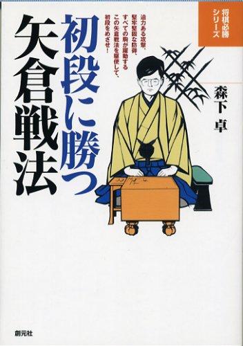初段に勝つ矢倉戦法 (将棋必勝シリーズ)の詳細を見る