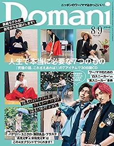 Domani (ドマーニ) 2020年 8・9月号 [雑誌]