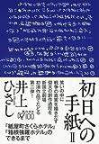 初日への手紙II: 『紙屋町さくらホテル』『箱根強羅ホテル』のできるまで