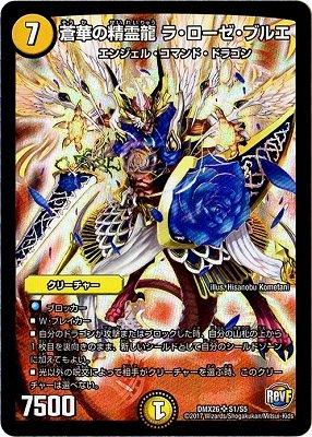 デュエルマスターズ/DMX-26/S1/SR/蒼華の精霊龍 ラ・ローゼ・ブルエ