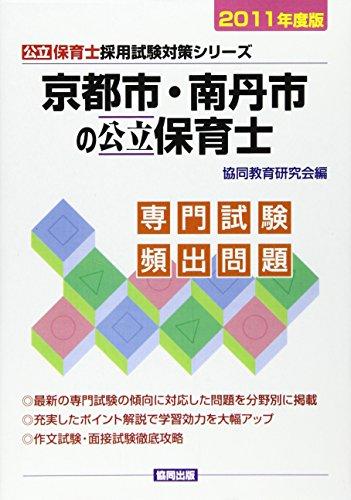 京都市・南丹市の保育士 2011年度版 (公立保育士採用試験対策シリーズ)