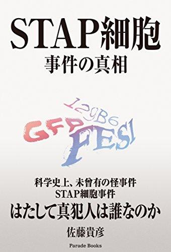 STAP細胞 事件の真相 (Parade books)