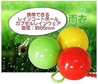 携帯レインコート ボール(カプセル)型!レインウェア!簡易雨合羽 雨カッパ 雨着 (イエロー)