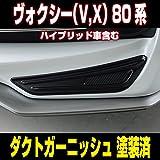 到着後、すぐ付けれる!GS-I VOXY(ヴォクシー/80系)「ダクトガーニッシュ(ブラックパール塗装済)」V,X(ハイブリッド車含む)グレード専用