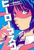 ヒーローマスク2(ヒーローズコミックス)
