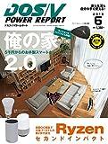 [特集 お手製スマートホーム]DOS/V POWER REPORT 2018年6月号