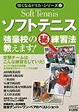 ソフトテニス強豪校のマル秘練習法、教えます! (B・B MOOK 496 スポーツシリーズ NO. 370 強くなるド)