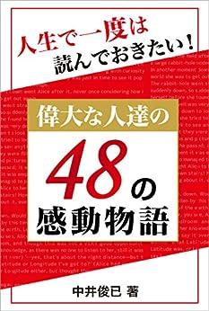 [中井 俊已]の人生で一度は読んでおきたい!偉大な人達の48の感動物語