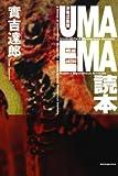 U.M.A./E.M.A.読本