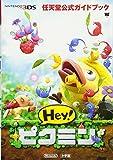 「任天堂公式ガイドブック Hey!ピクミン (ワンダーライフスペシャル NINTENDO 3DS任天堂公式ガイドブッ)」の画像