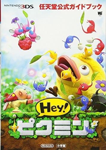 任天堂公式ガイドブック Hey!ピクミン (ワンダーライフス...