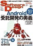 Software Design (ソフトウェア デザイン) 2012年 01月号 [雑誌]