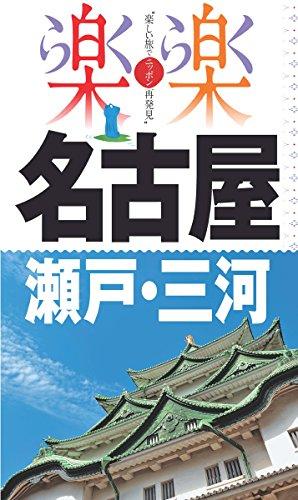 名古屋・瀬戸・三河 (楽楽―中部)