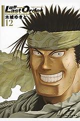 銃夢 Last Order NEW EDITION(12)<完> (KCデラックス) コミック
